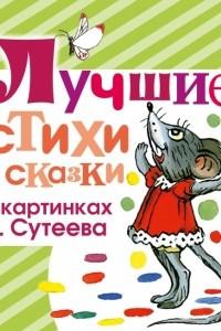 Лучшие стихи и сказки в картинках В. Сутеева