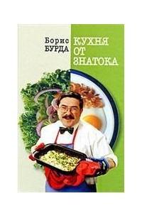 Кухня от знатока
