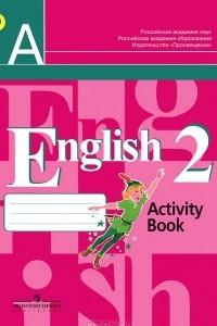 English 2: Activity Book /Английский язык. 2 класс. Рабочая тетрадь