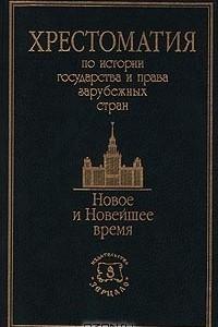 Хрестоматия по истории государства и права зарубежных стран. Новое и Новейшее время