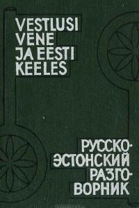 Русско-эстонский разговорник / Vestlusi Vene Ja Eesti Keeles