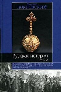 Русская история. В 3 томах. Том 2