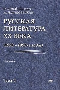 Русская литература XX века. 1950-1990-е годы. В 2 томах. Том 2. 1968-1990