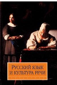 Русский язык и культура речи. Учебник для ВУЗов