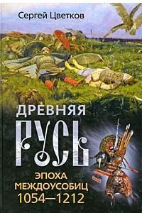 Древняя Русь. Эпоха междоусобиц. 1054-1212