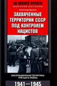Захваченные территории СССР под контролем нацистов. Оккупационная политика Третьего рейха. 1941–194