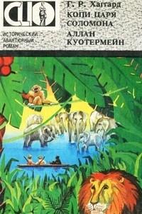 Копи царя Соломона. Аллан Коутермейн