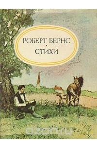 Роберт Бернс. Стихи