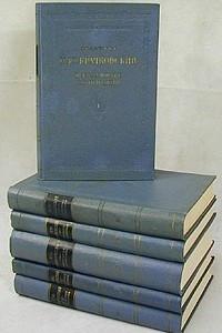 И. Ю. Крачковский. Избранные сочинения в шести томах