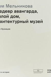 Дом Мельникова. Шедевр авангарда, жилой дом, архитектурный музей