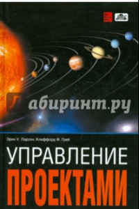 Управление проектами: Учебник. Перевод с английского пятого, полностью переработанного издания.