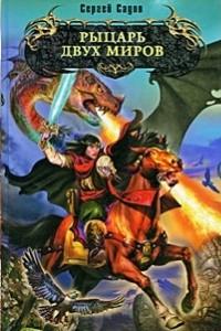 Рыцарь Ордена. В 3 книгах