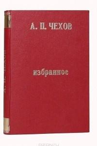 А. П.Чехов. Избранное