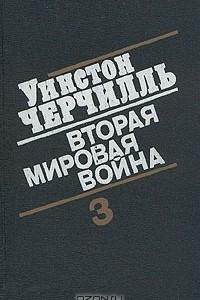 Уинстон Черчилль. Вторая мировая война. В шести томах.  Книга третья. Том 5-6