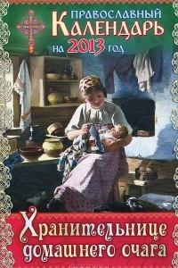 Хранительнице домашнего очага. Православный календарь на 2013 год
