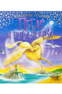 Волшебные лошадки. Пегас и русалочка. Развивающая книга