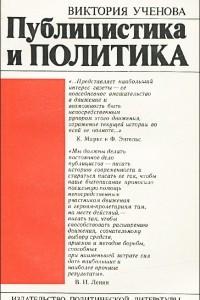 Публицистика и поэтика