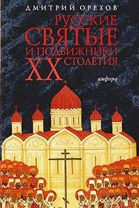 Русские святые и подвижники XX столетия