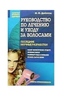 Руководство по лечению и уходу за волосами