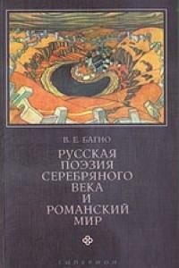 Русская поэзия Серебряного века и романский мир