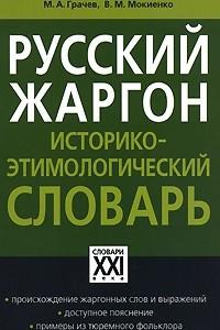 Русский жаргон. Историко-этимологический словарь