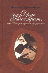 Друг Филострат, или История одного рода русского. Книга 2