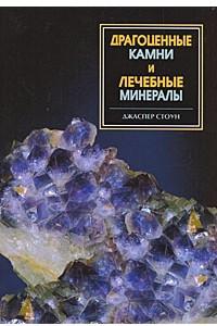 Драгоценные камни и лечебные минералы. Энциклопедия