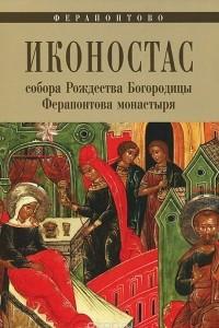 Ферапонтово. Иконостас собора Рождества Богородицы Ферапонтова монастыря