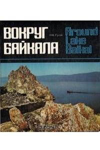 Вокруг Байкала. Фотоальбом