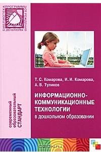 Информационно-коммуникационные технологии в дошкольном образовании