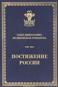 Постижение России. Дневники и беседы.1991-2011