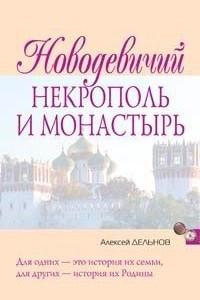 Новодевичий некрополь и монастырь