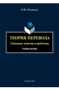 Теория перевода: основные понятия и проблемы