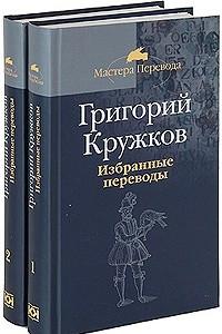 Избранные переводы в 2 тт. (Мастера перевода)