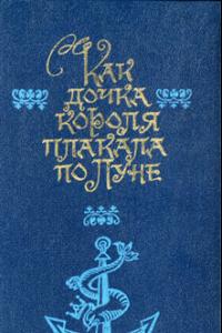 Как дочка короля плакала по луне, Сказки английских писателей.