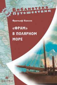 «Фрам» в полярном море