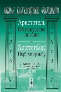 Об искусстве поэзии: БИЛИНГВА древнегреческо-русский