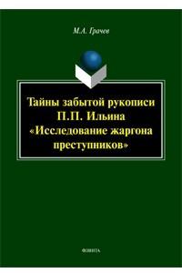 Тайны забытой рукописи П.П.Ильина