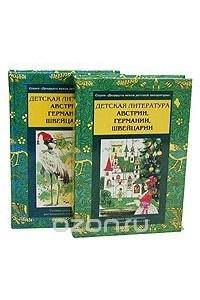 Детская литература Австрии, Германии, Швейцарии. Учебная хрестоматия для начальной и средней школ. В двух частях