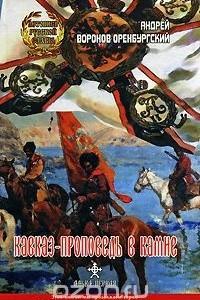 Кавказ - проповедь в камне