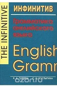 Инфинитив. Грамматика английского языка / The Infinitive. English Grammar