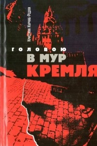 Головою в мур Кремля
