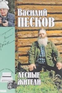Василий Песков. Полное собрание сочинений. Том 23. Лесные жители