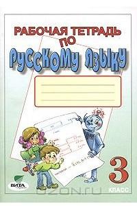 Рабочая тетрадь по русскому языку. 3 класс