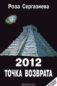 2012 точка возврата