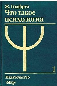 Что такое психология. В 2 томах. Том 1