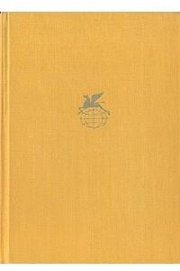 Фридрих Шиллер. Драмы. Стихотворения