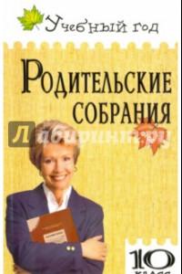 Родительские собрания. 10 класс. ФГОС