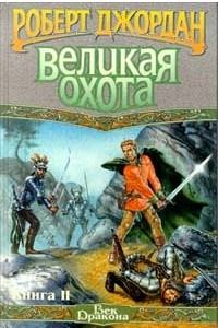 Великая Охота. Книга II