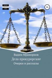 Дела прокурорские. Очерки и рассказы